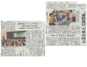 実績_新聞
