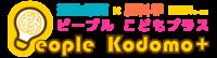 【運動療育×脳科学=ピープル こどもプラス】札幌市白石区,豊平区の児童発達支援+放課後等デイサービス
